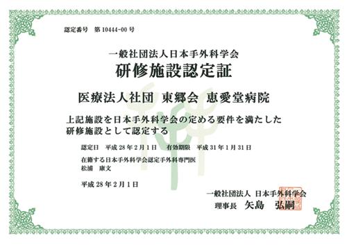 日本手外科学会研修施設認定